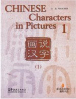 CHINESE CHARACTER IN PICTURES 1